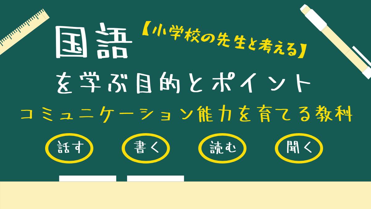 【 小学校の先生と考える 】国語を学ぶ目的と大事にするべきポイント!