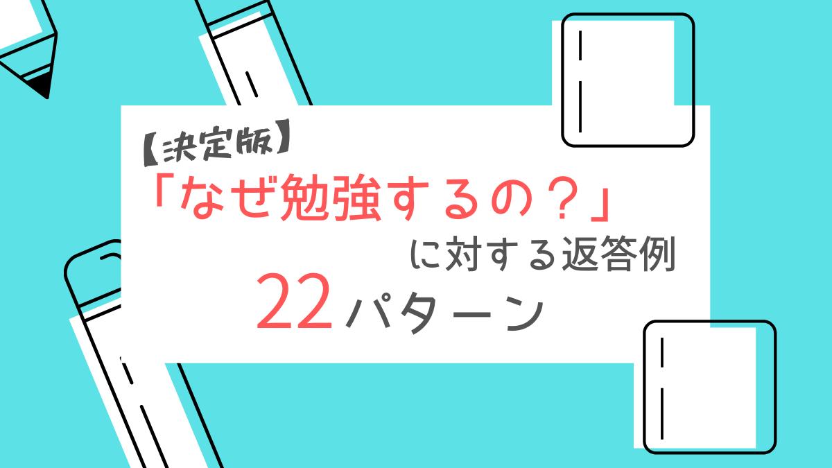 【 決定版 】なぜ勉強するの?に対する返答例22パターン!
