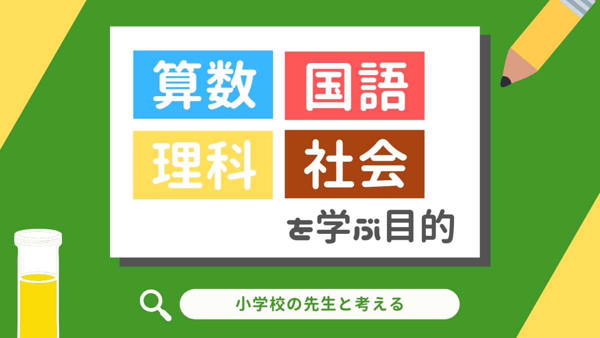 【 小学校の先生と考える 】算数・国語・理科・社会を学ぶ目的!2