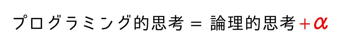 プログラミング的思考=論理的思考+α