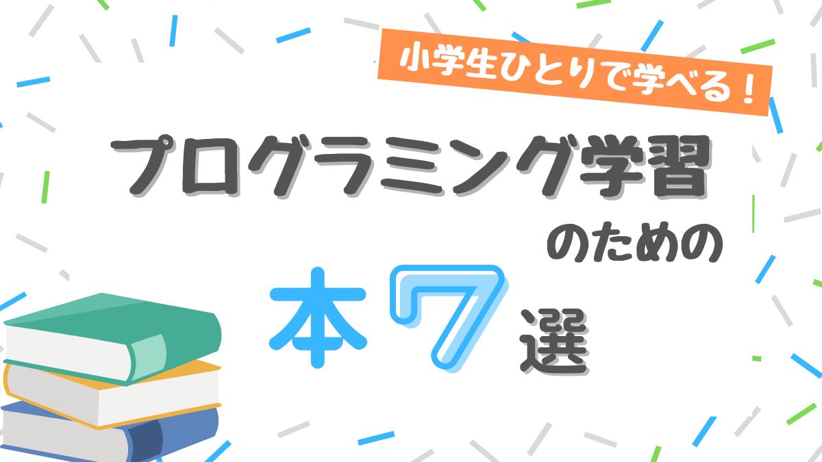 小学生ひとりで学べる!アンプラグドプログラミング教育本7選 パソコン不要のオススメの学習方法!