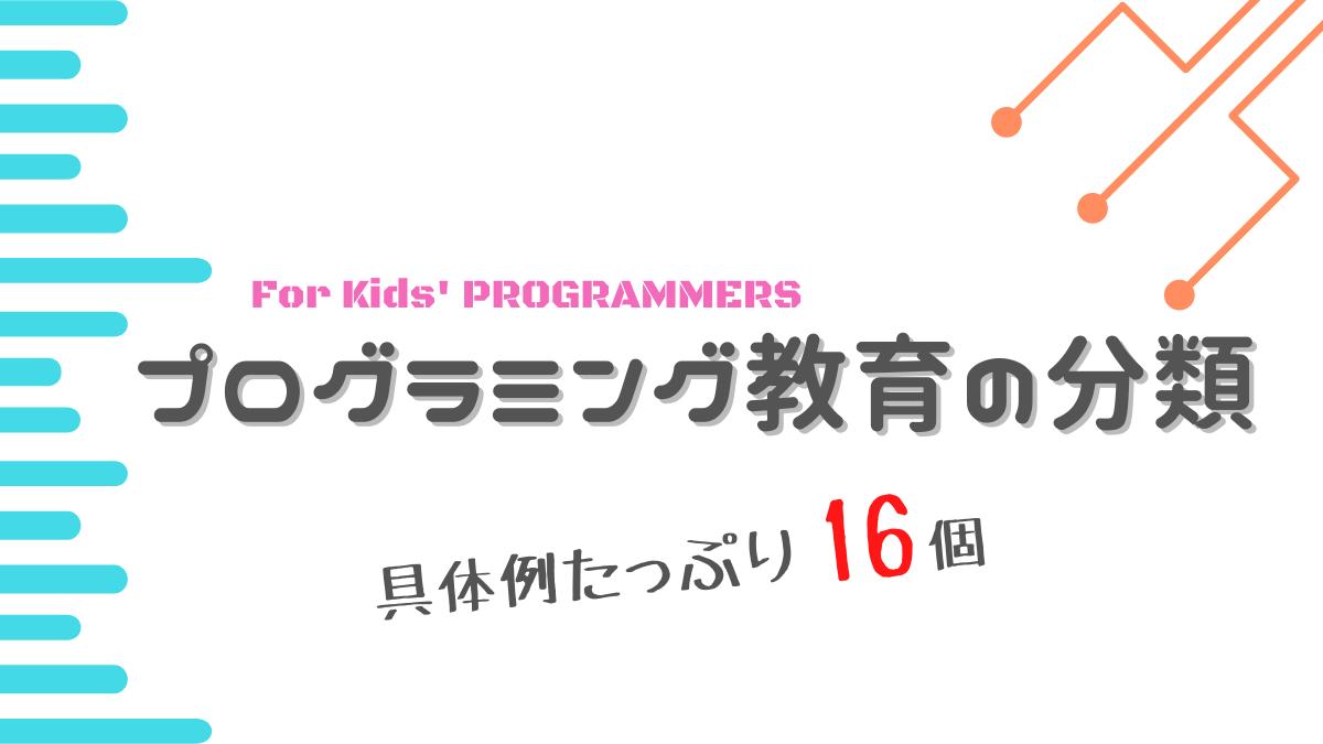 【驚愕】小学校のプログラミング教育は6つの学習活動に分類されていた!具体例付きで解説!