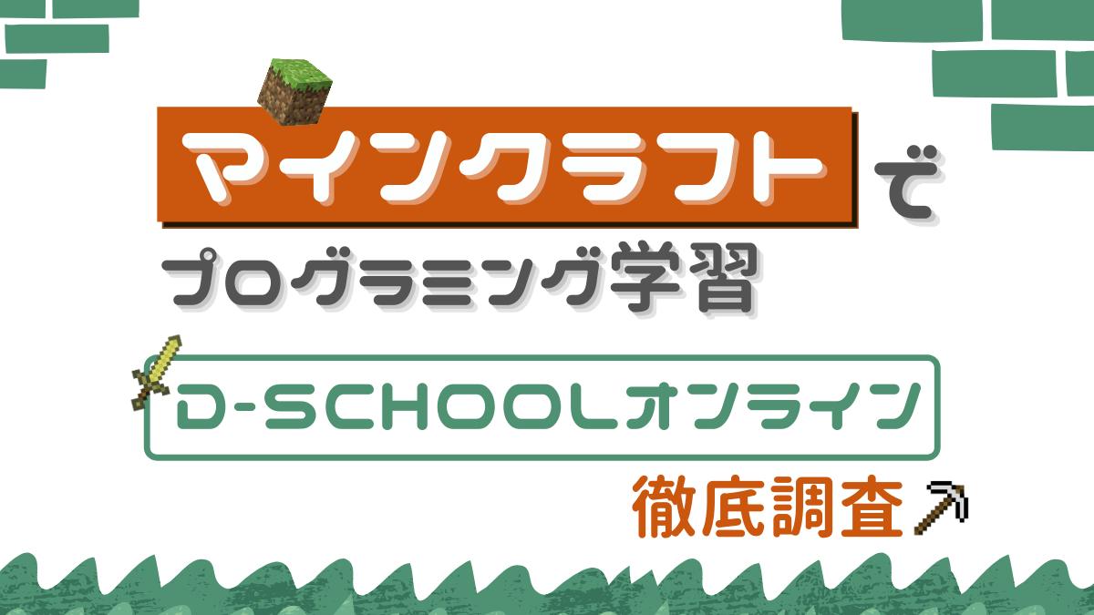 【評判】マインクラフトでプログラミング学習!D-SCHOOLオンラインの口コミや料金を徹底調査