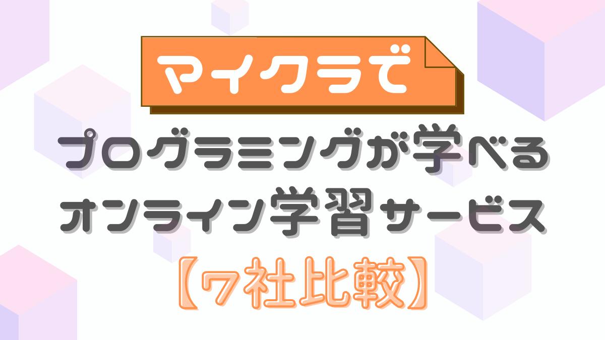 【7社比較】マインクラフトでプログラミングが学べるオススメのオンライン学習サービスはこれ!