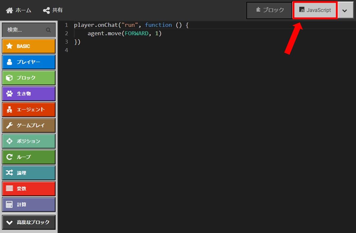 MakeCodeのJavaScript画面