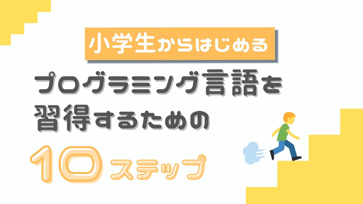 【子ども向け】プログラミング言語を習得するための10ステップ