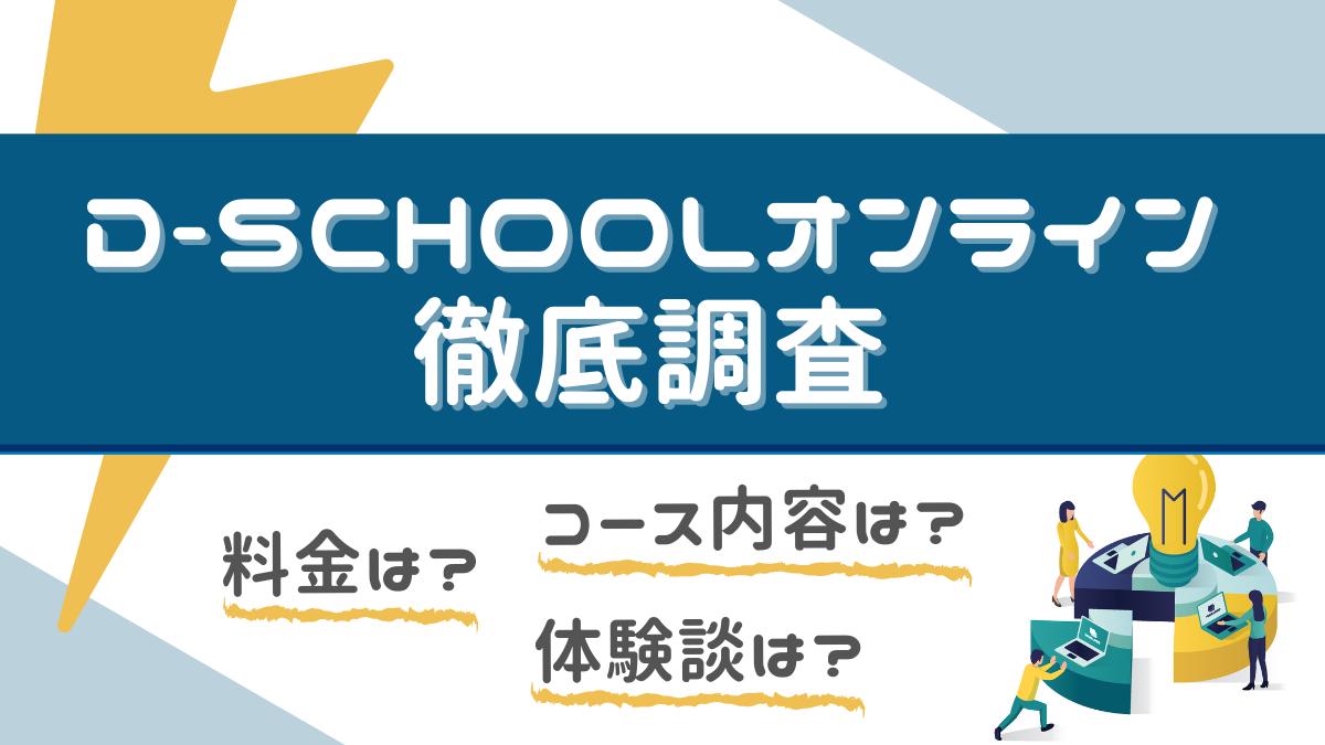 【評判】オンラインでプログラミング学習!D-SCHOOLオンラインの口コミや料金を徹底調査アイキャッチ2